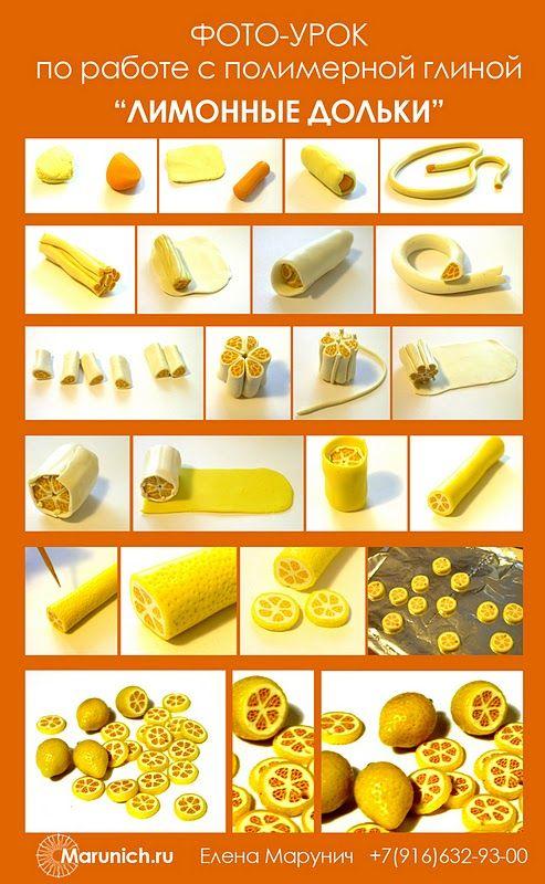 """Фото-урок """"Лимонные Дольки"""" из полимерной глины. Полимерная глина уроки, мастер-класс 5"""