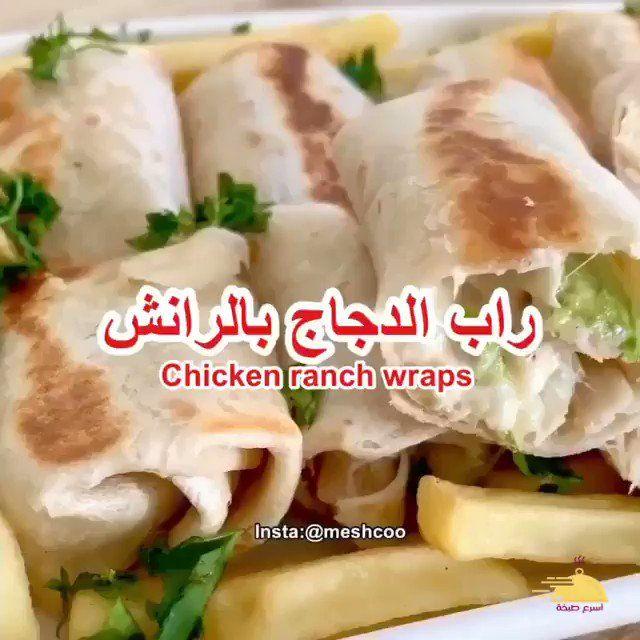 أسرع طبخة On Twitter راب الدجاج بالرانش سهلله وخفيفه In 2021 Guac Recipe Food Yummy Food