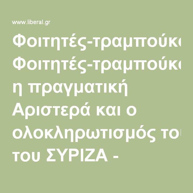 Φοιτητές-τραμπούκοι, η πραγματική Αριστερά και ο ολοκληρωτισμός του ΣΥΡΙΖΑ - Liberal