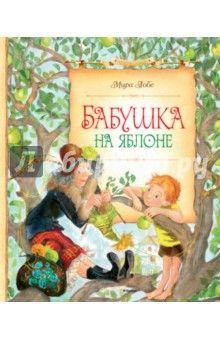Мира Лобе - Бабушка на яблоне обложка книги