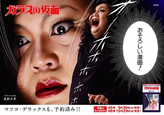 ガラスの仮面 マツコ・デラックス・コワイ
