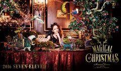 今年のクリスマスセブンイレブンで安室ちゃんとコラボしたイベントやるみたい  クリスマスケーキなどの対象商品を買うと 安室ちゃんが歌うセブンイレブンマジカルクリスマスのイメージソングがダウンロードできるらしい  ここでしか落とせない限定ソングなんだってーーー 今年のクリスマスはセブンでケーキ予約しなきゃ