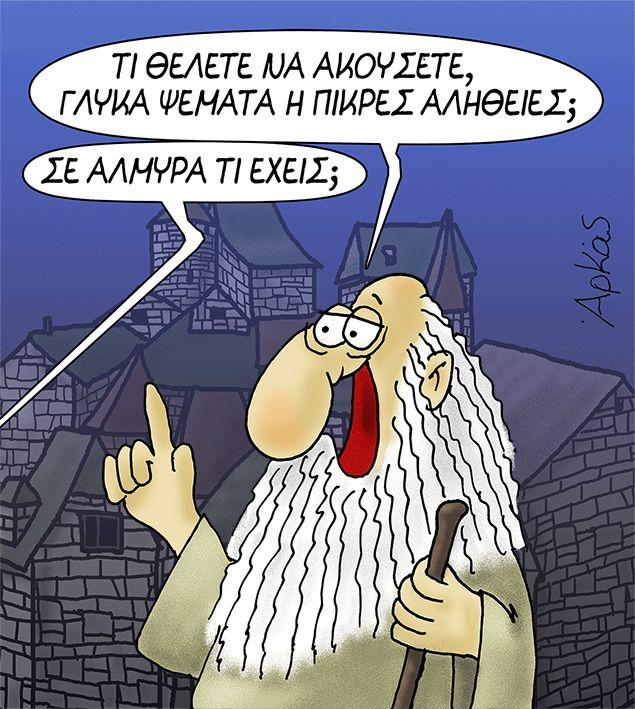 Ο Προφήτης | αρχική, αρκάς εν κινήσει | ethnos.gr