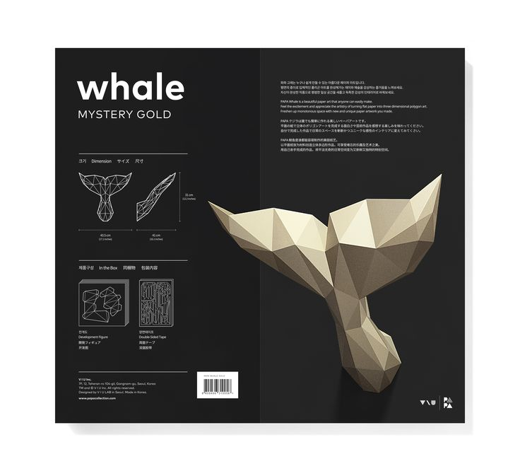 PAPA Whale Gold Package Back | Play Art. Polygon Art. Do Art Yourself.