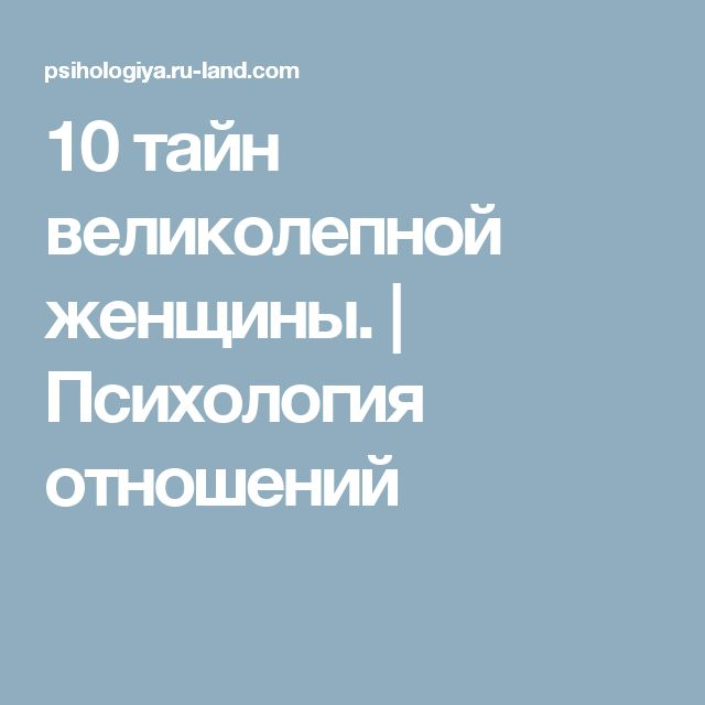 10 тайн великолепной женщины.   Психология отношений