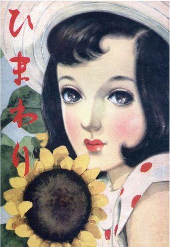 昭和22年に1月号が発行された少女雑誌「ひまわり」。…