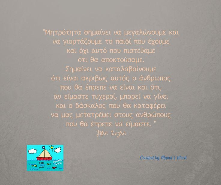 #motherhood #joan_ryan #μητρότητα #mother #μαμά