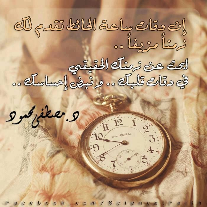 553 Best Images About أقوال مأثورة ** شعر ** Good Words On