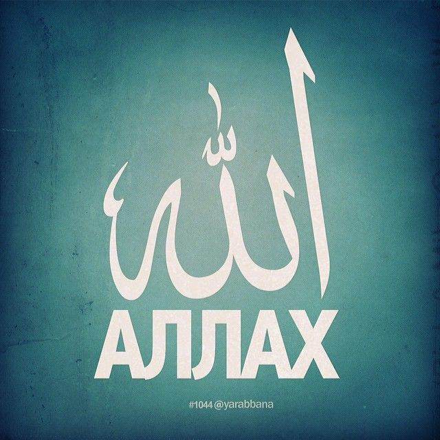Аллах!