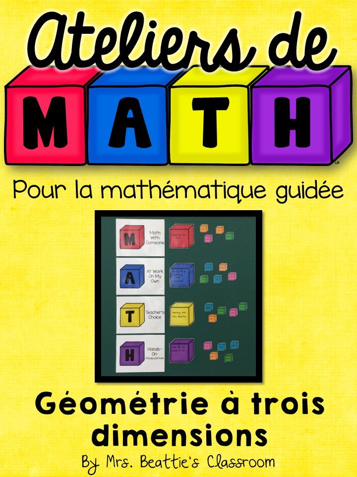 Using a Guided Math or Daily 5 Math approach in your classroom? This French 3-Dimensional Geometry resource from Mrs. Beattie's Classroom is for you! Just the right number of activities for a month of rotations!