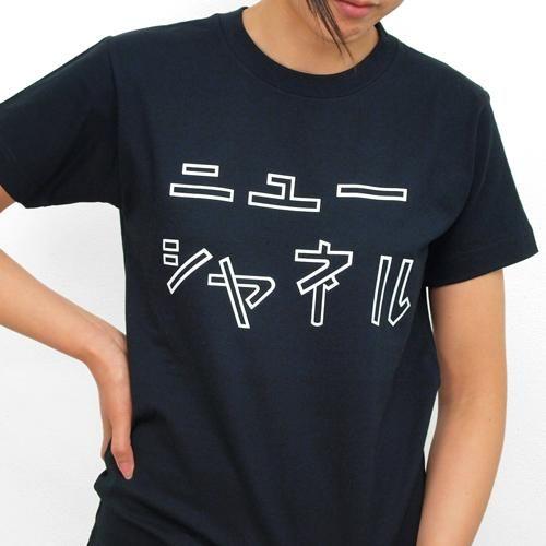 大竹伸朗 Tシャツ [ニューシャネル(ブラック)]|ラムフロム - アートグッズ&デザイングッズの通販サイト -