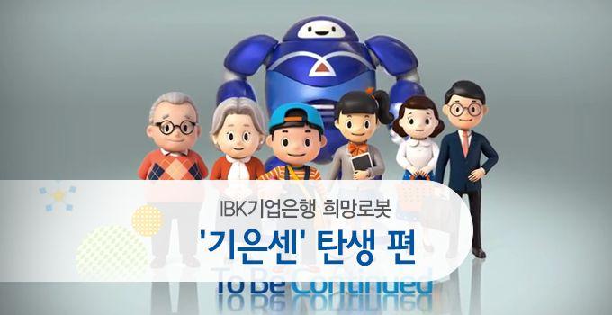 """평생 당신의 곁에서 소중한 희망을 이뤄줄 IBK기업은행의 """"희망로봇-기은센"""", 희망차고 기운찬 이야기를 기대해주세요! https://www.youtube.com/watch?v=VIRkGdusYDI"""