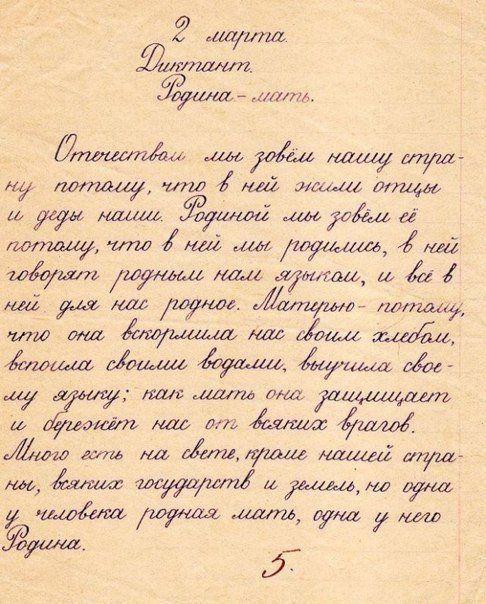 Диктант (1962-63 учебный год). Любовь к Родине воспитывалась и таким образом