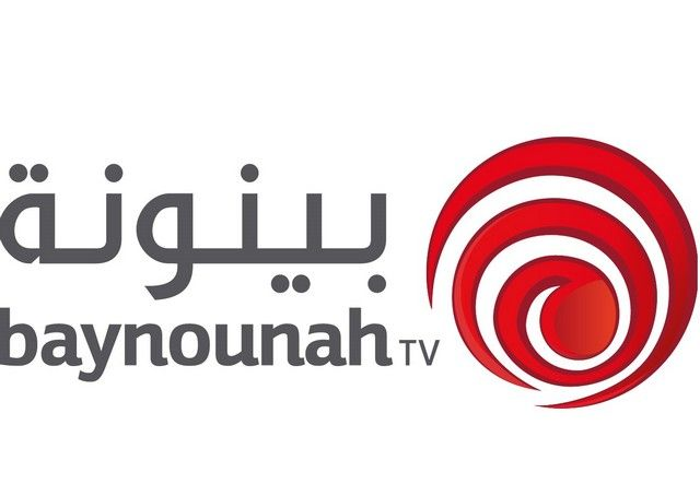 تردد قناة بينونة الفضائية 2020 Baynounah Tv Baynounah Baynounah Tv الامارات الامارات العربية المتحدة Tech Company Logos Pinterest Logo Company Logo