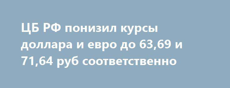 ЦБ РФ понизил курсы доллара и евро до 63,69 и 71,64 руб соответственно http://krok-forex.ru/news/?adv_id=10053 Обзор рынков | 27 сентября: Российский рубль во вторник днем умеренно укрепляется в парах с иностранными валютами. За доллар США к настоящему времени дают 63,76 руб. (-0,2%). Евро стоит 71,72 руб. (-0,2%). Официальные курсы ЦБ РФ на завтра, 28 сентября, составляют 63,69 руб. за американскую валюту и 71,64 руб. за европейскую. Обе оценки пересмотрены на понижение, на 46 и 42 копейки…