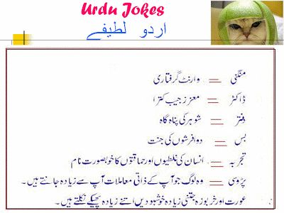 http://apniactivity.blogspot.com/p/urdu-jokes.html