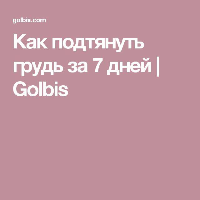 Как подтянуть грудь за 7 дней | Golbis