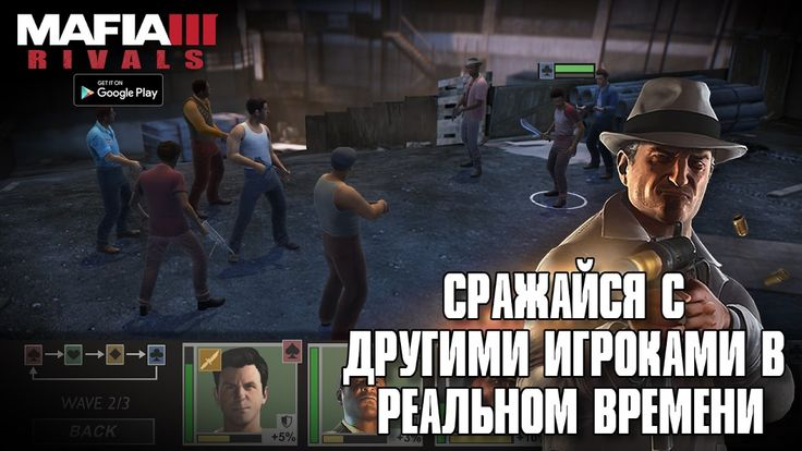 Mafia 3 Банды gamplay android РПГ знакомство