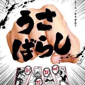 ぷちぷちの壁皿割り絶叫部屋... ストレス解消イベントうさばらしが名古屋パルコで開催