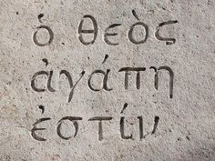 """""""God is love"""" in Koine Greek (inscribed on a monument atop Mount Nebo overlooking the Promised Land)"""