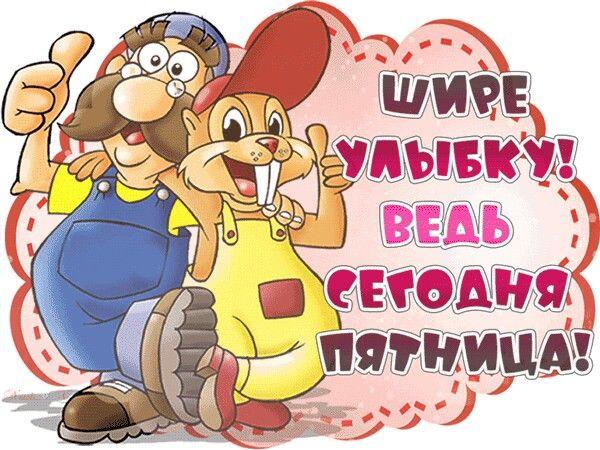 Pin Ot Polzovatelya Rimma Na Doske Dni Nedeli Dobroe Utro Yumor