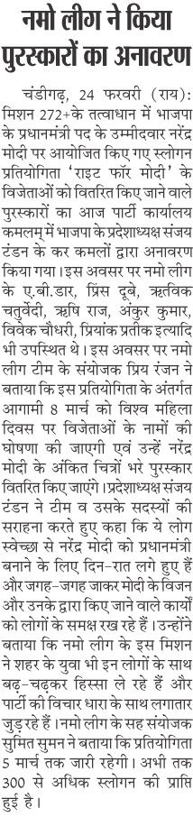 Took a look at the prizes which we will hand out to the winners of the slogan writing competition. #WriteForModi  View the ePaper version here:  Amar Ujala: http://st8.in/z9s4 Dainik Savera: http://st8.in/Qz4R Dainik Bhaskar: http://st8.in/9KuR Punjab Kesari: http://st8.in/SXfB Indian Express: http://st8.in/rwXJ Chandigarh Tribune: http://st8.in/OVNK
