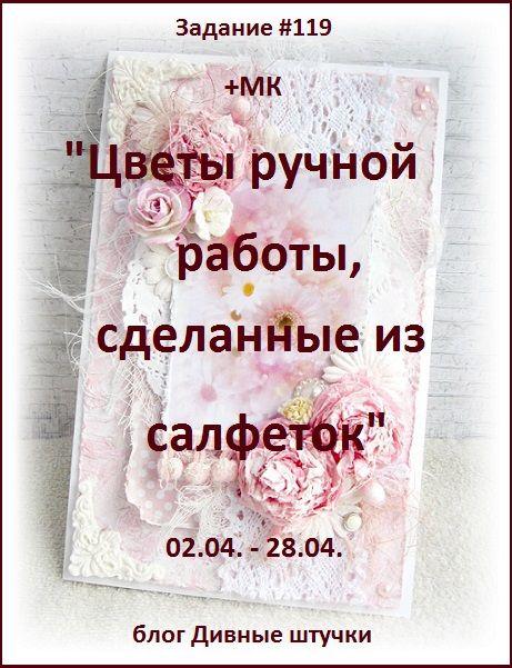 """Дивные штучки: Задание 119 + МК """"Цветы ручной работы, сделанные из салфеток"""""""