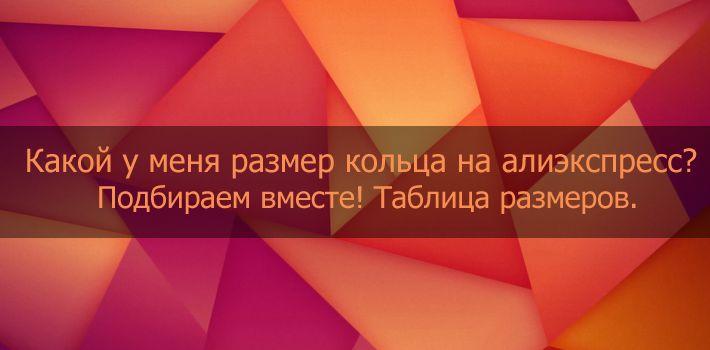 Какой у меня размер кольца на алиэкспресс? Подбираем вместе! Таблица размеров. - http://aliall.ru/kakoy-u-menya-razmer-kolca-na-aliyekspr/