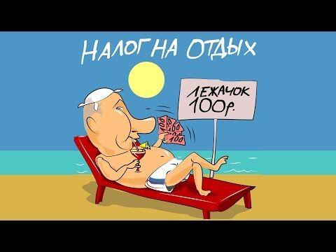 Платон для отдыхающих. Курортный сбор 100 руб в сутки [05/05/2017] - YouTube