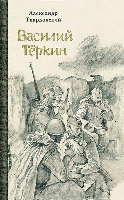 «Василий Тёркин», Александр Твардовский (худ. Владимир Гальдяев), Речь, 320с.