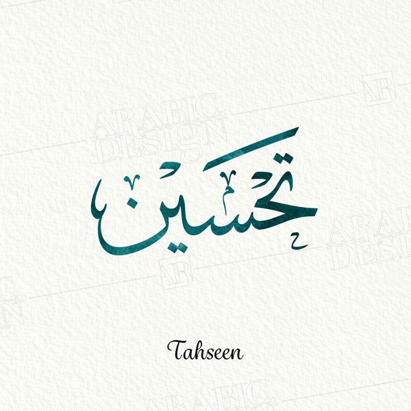 Tahseen Thuluth Arabic Design Tahseen Arabic Calligraphy Arabic Calligraphy Design Names With Meaning Calligraphy Design