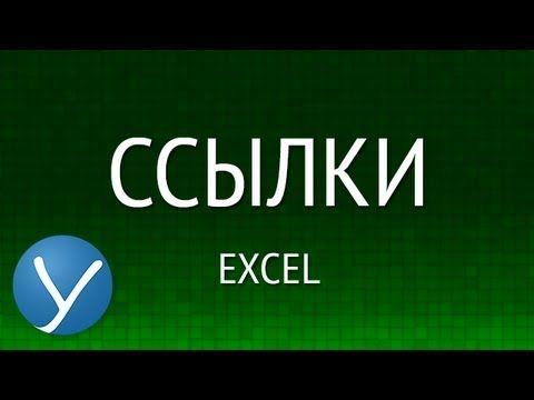 Ссылки в Excel  (Видео Урок Excel - 7)