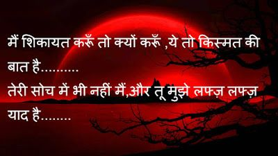 Nice Best hindi love quotes images and wallpapers hd 10
