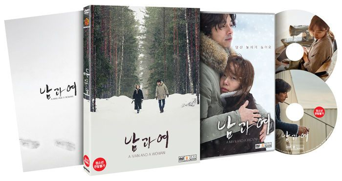 DVD K-Movie A Man and A Woman 남과 여 Korean English Subtitle Gong Yoo Jeon Do Yeon