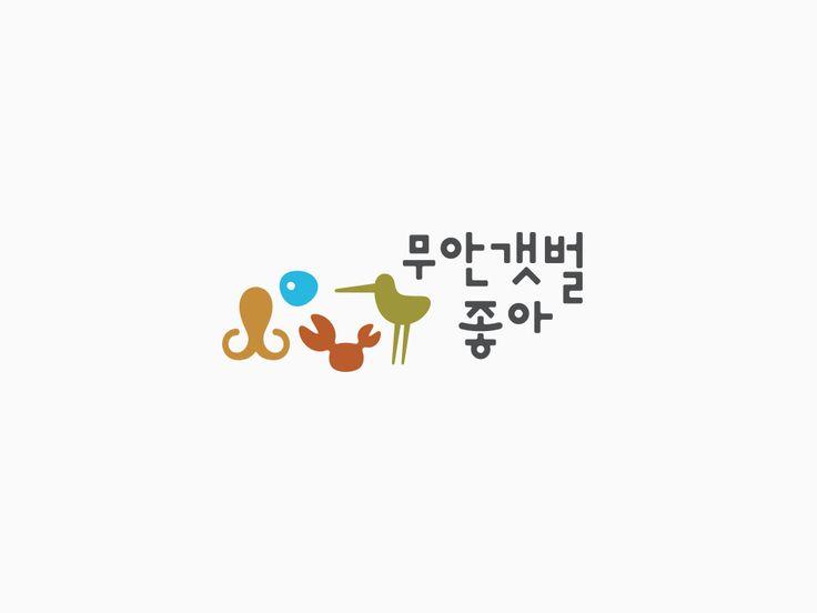 무안갯벌좋아_main
