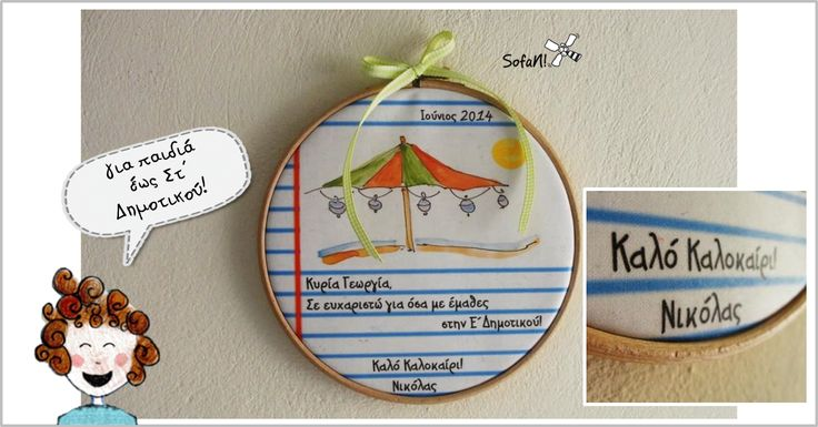 soφαν - χειροποίητο: Καλοκαιρινό δώρο για τη δασκάλα και το δάσκαλο!