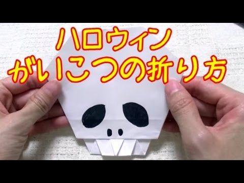 折り紙 ハロウィン がいこつ【簡単 おりがみの折り方】ガイコツ Halloween skeleton origami - YouTube
