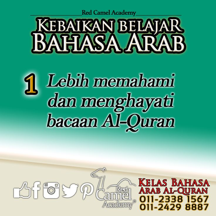 1. Lebih memahami dan menghayati bacaan Al-Quran.   Sesungguhnya Kami menurunkannya berupa Al Quran dengan berbahasa Arab, agar kamu memahaminya. (12:2)  #KelasBahasaArabAlQuran #KelasBahasaArab #RedCamelAcademy