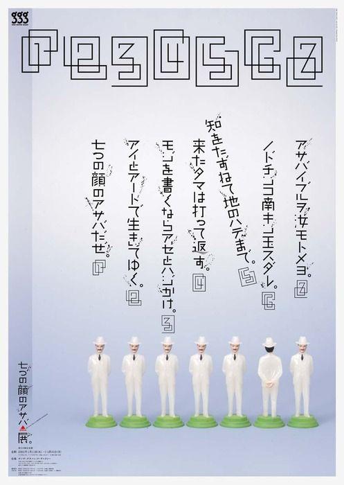 Japanese Exhibition Poster: 1.2.3.4.5.6.7 Faces. Katsumi Asaba, 2005