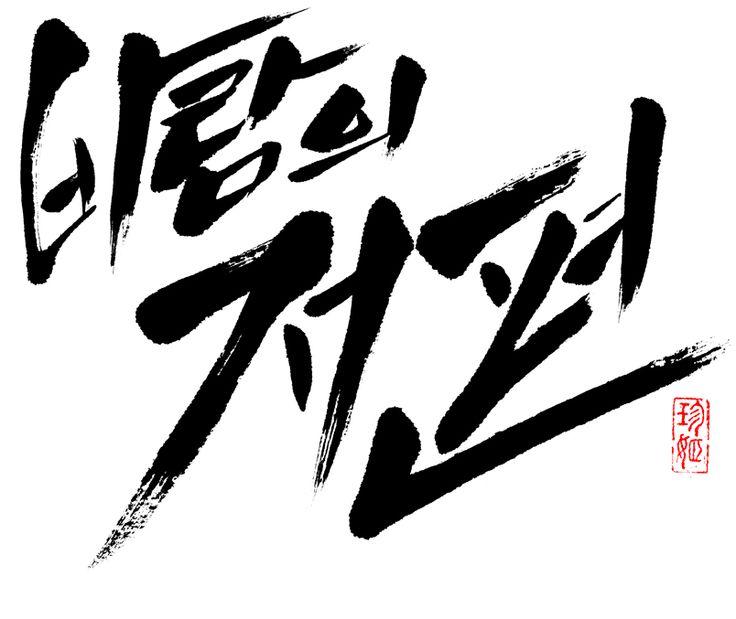 점 캘리그라피 - Google 검색