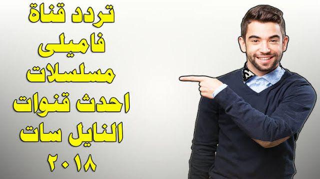 مدونه فركش تردد قناة فاميلي حكايات Family Hekayat على النايل Thumbs Up Family