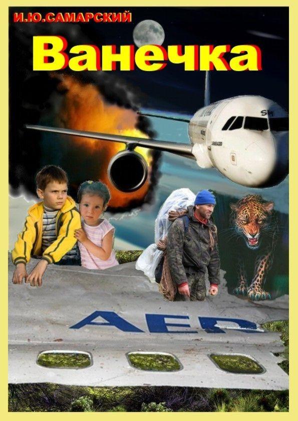 """Продаю книгу """"Ванечка"""". В электронном виде  Самара  Анонс: В результате авиакатастрофы двое детей 7 лет и 3 года оказываются в дикой саванне Африки. Как маленькие дети выживают среди диких животных - об этом книга"""