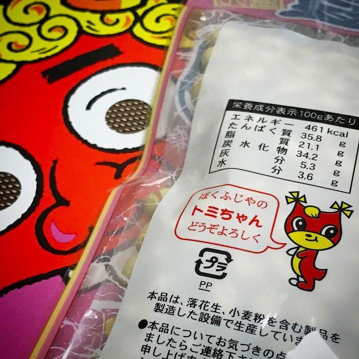 今日は節分旧暦では明日の春分から新年を迎えるといいます  身の回りの片付けごとをこの節分までに済ませたいという人も少なくないようです私はなんとか間に合った  もしまだ何か抱えているようなら今日中に手放すことができればいいですね  写真は大阪 富田林で100年続くお豆屋さん楽豆屋のお豆さん福はーーうちーー  #おはよう #絶対やる #未来は自分でつくる #節分 #豆まき #楽豆屋 #冨士屋製菓本舗 #富田林 #instagood #instadaily #love #fun