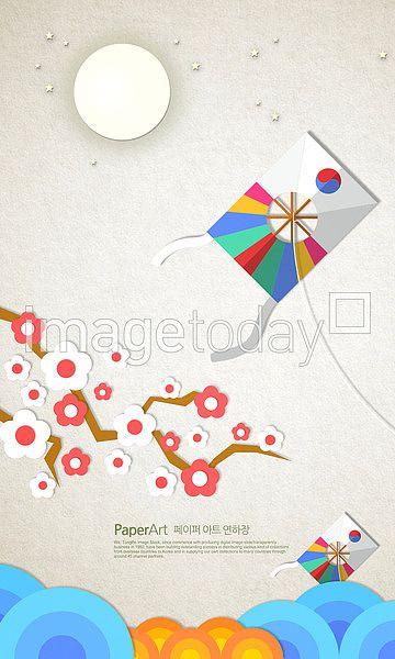 이미지투데이 연날리기 매화 연 새해 신년 일러스트 이미지 통로이미지 tongroimages imagetoday kite newyear illustration image