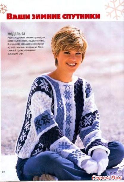* Пуловер с норвежскими узорами связанный поперёк. - Жаккард - Страна Мам