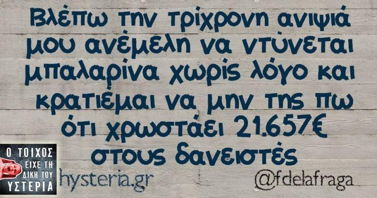 Βλέπω την τρίχρονη ανιψιά μου - Ο τοίχος είχε τη δική του υστερία – Caption: @fdelafraga Κι άλλο κι άλλο: Και για πες Μιχάλη μου… 9,99 ευρώ η ryanair για Θεσσαλονίκη -Πόσο έχουν τα διόδια; -4 ευρώ Έχω πάρει κλήση γιατί μπήκα Πουτάνα Μέρκελ Μην είστε τόσο μαλάκες Ζητείται τύπισσα με κορμάρα Έχω βάλει Ραμαζότι και νομίζω αρχίζω #fdelafraga