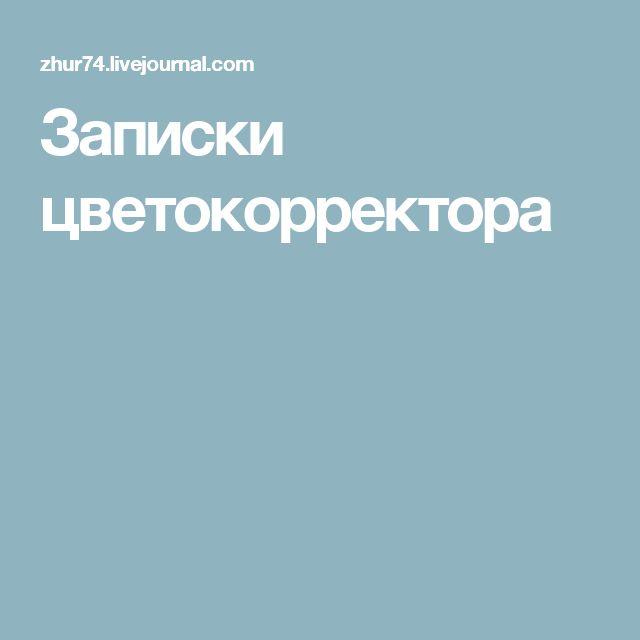 Записки цветокорректора