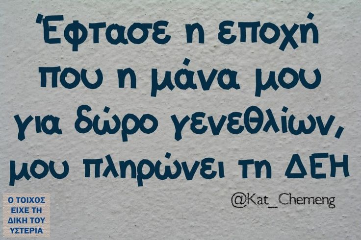 Έφτασε η εποχή... - Ο τοίχος είχε τη δική του υστερία – @Kat_Chemeng Κι άλλο κι άλλο: Έβαλα 50 ευρώ βενζίνη… Υποψιάζομαι ότι από… Μάνα είναι αυτή που… Ο άλλος εδώ λέει… Με κάποιους πρόχειρους… -Έχεις 100 ευρώ;… Τα 4... #kat_chemeng