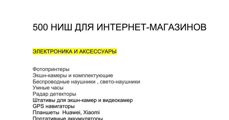 500_NISh_DLYa_INTERNET-MAGAZINOV.pdf