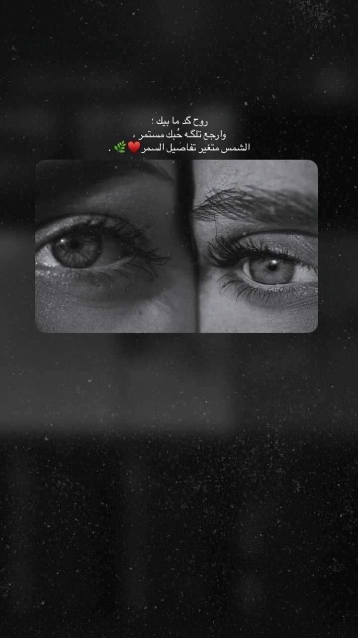 Pin By حہلہمـ ف ہرٳشہة On رمزيات In 2021 Iphone Wallpaper Quotes Love Love Wallpapers Romantic Cute Couple Wallpaper